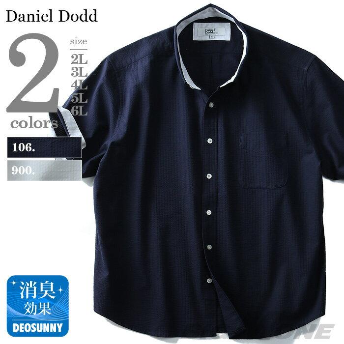 半袖サッカーボタンダウンシャツ 大きいサイズ メンズ DANIEL DODD 【春夏新作】azsh-180232 父の日無料ラッピング