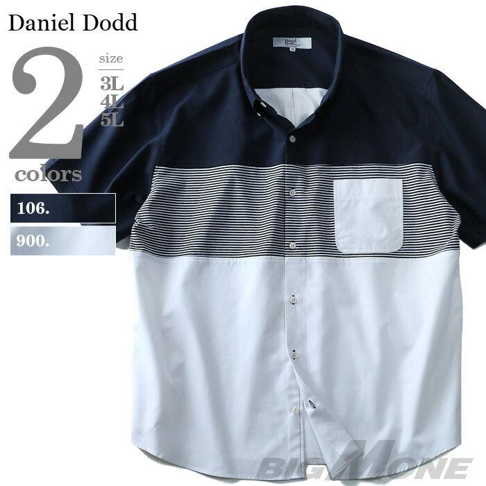 【大きいサイズ】【メンズ】DANIEL DODD 半袖カットパネルボタンダウンシャツ【春夏新作】285-180105 父の日無料ラッピング