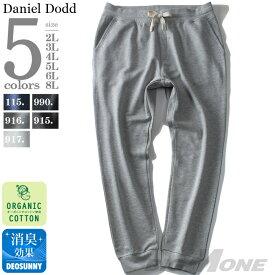 【大きいサイズ】【メンズ】DANIEL DODD オーガニックコットンスウェットパンツ azp-1258