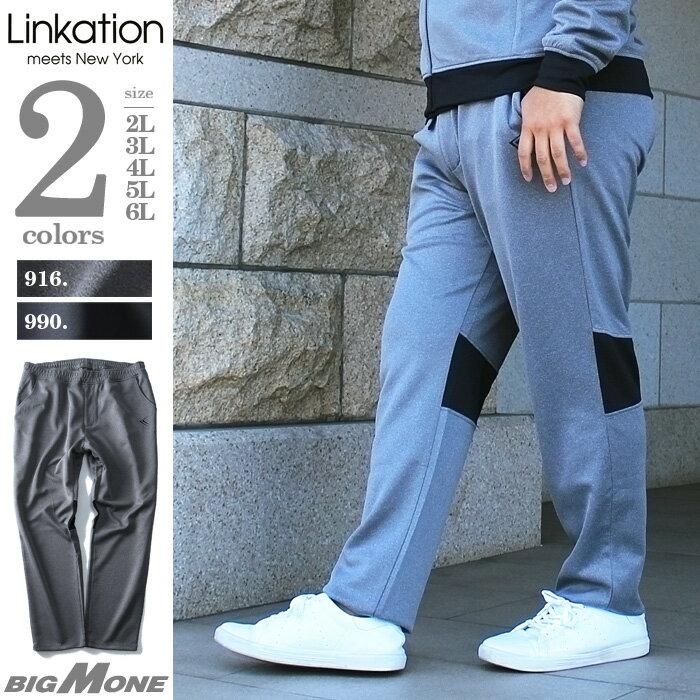 【大きいサイズ】【メンズ】LINKATION セットアップ ポンチスポーツパンツ la-swp180401