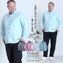 【送料無料】【大きいサイズ】【メンズ】Bowerbirds Works 長袖オックスフォードワイドカラーシャツ azsh-170105