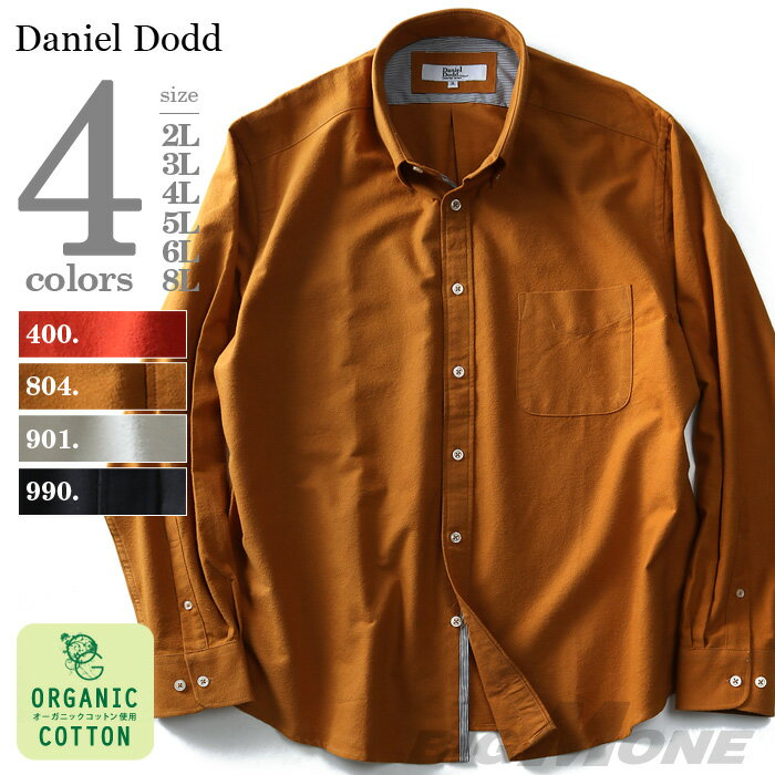 長袖 無地 フランネルボタンダウンシャツ 大きいサイズメンズオーガニックコットン DANIEL DODD azsh-170501 父の日無料ラッピング