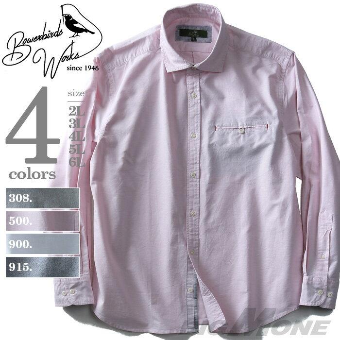 長袖ワイドカラーオックスフォードシャツ 大きいサイズ メンズBowerbirds Works 【春夏新作】azsh-180110