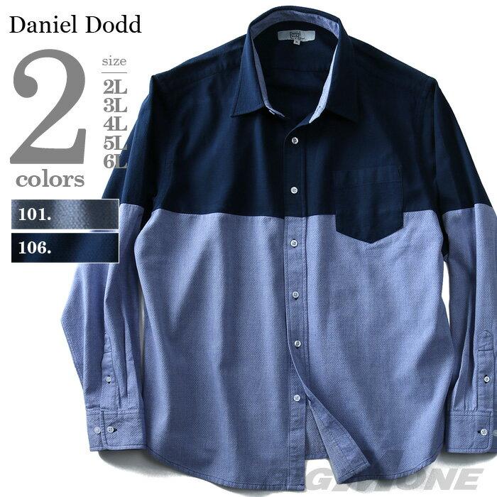 長袖カラミバイカラーシャツ 大きいサイズ メンズDANIEL DODD 【春夏新作】azsh-180117