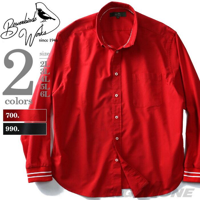 【大きいサイズ】【メンズ】Bowerbirds Works 長袖リフレクター付袖リブボタンダウンシャツ【秋冬新作】azsh-180414