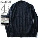 【大きいサイズ】【メンズ】DANIEL DODD クルーネックケーブル編みセーター【秋冬新作】azk-170487