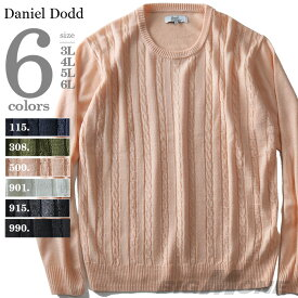 前身頃ケーブルセーター 大きいサイズ メンズ DANIEL DODD azk-180532