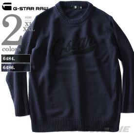 【大きいサイズ】【メンズ】G-STAR RAW(ジースターロウ) ロゴ入りクルーネックセーター d11753-2340