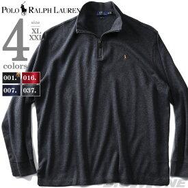 【大きいサイズ】【メンズ】POLO RALPH LAUREN(ポロ ラルフローレン) ハーフジップセーター【USA直輸入】710671929