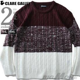大きいサイズ メンズ CLARE GALLEY ウールブレンド クルーネック 切替 ケーブル セーター 02108053