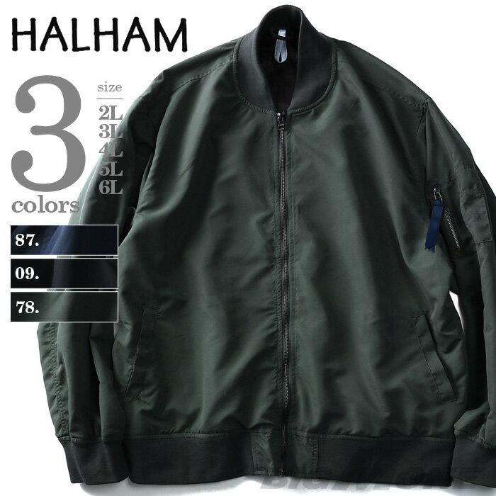 HALHAM ピーチ加工 MA-1タイプジャケット 大きいサイズ メンズ【春夏新作】383007-k