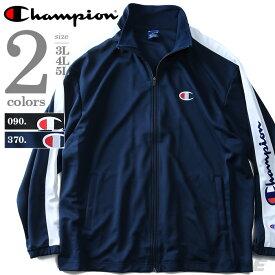 【大きいサイズ】【メンズ】Champion(チャンピオン) トラックジャケット c3-mse01l