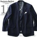 【大きいサイズ】【メンズ】SARTORIA BELLINI 2ツ釦紺ブレザー ストレッチ azjk3218606