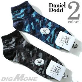 大きいサイズ メンズ DANIEL DODD ソックス 抗菌防臭 迷彩柄 スニーカーソックス 靴下 azsk-17521