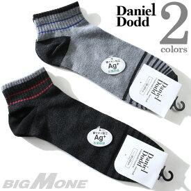 大きいサイズ メンズ DANIEL DODD 抗菌防臭 アンクル ソックス 靴下 azsk-199001