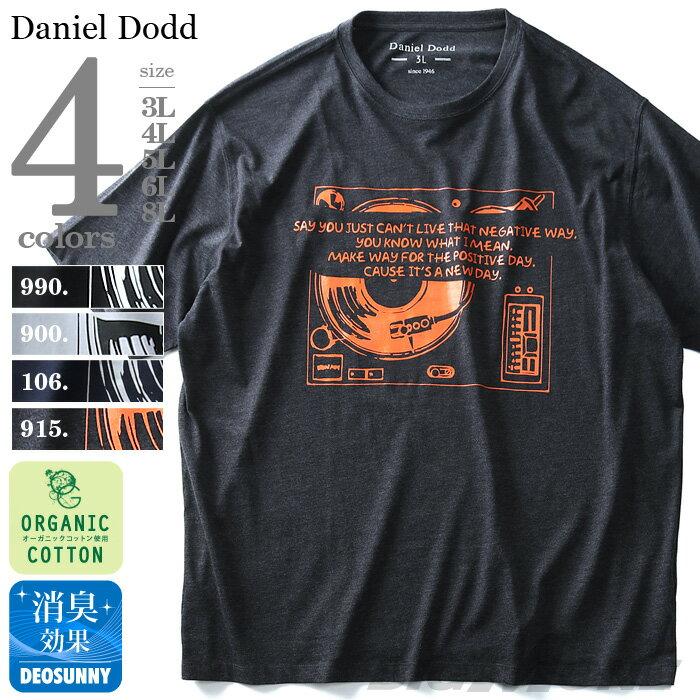 【タダ割】大きいサイズ メンズ DANIEL DODD オーガニックプリント半袖Tシャツ(Record Player)【春夏新作】azt-180212