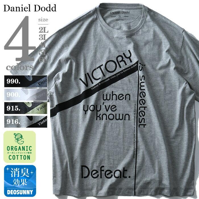 【タダ割】大きいサイズ メンズ DANIEL DODD オーガニックプリント半袖Tシャツ(VICTORY)【春夏新作】azt-180224