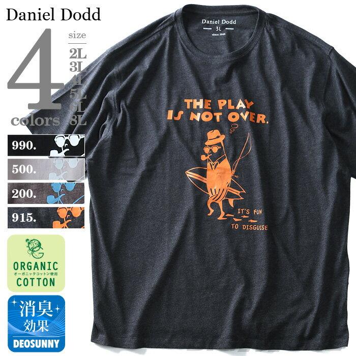【タダ割】大きいサイズ メンズ DANIEL DODD オーガニックプリント半袖Tシャツ(TO DISGUISE)【春夏新作】azt-180228