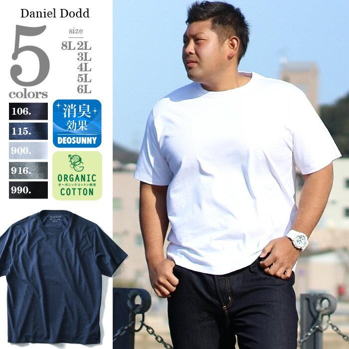 オーガニック無地Tシャツ 大きいサイズ メンズ DANIEL DODD 【春夏新作】azt-180261