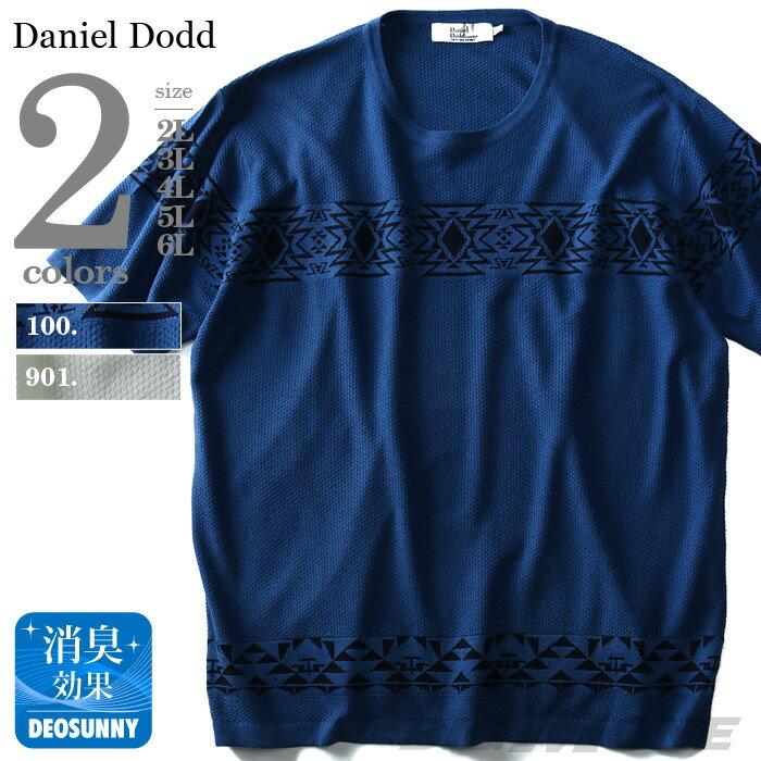 【WEB限定価格】【大きいサイズ】【メンズ】DANIEL DODD インディゴ風半袖サマーセーター azk-180268