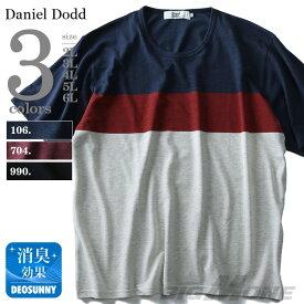 【WEB限定価格】【大きいサイズ】【メンズ】DANIEL DODD 3段切替え半袖Tシャツ azt-180264