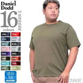 大きいサイズ メンズ Tシャツ 無地 半袖Tシャツ オーガニックコットン DANIEL DODD azt-009005