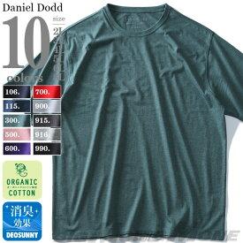 【タダ割】大きいサイズ メンズ DANIEL DODD 半袖 Tシャツ オーガニック 無地 半袖Tシャツ 春夏新作 azt-009005