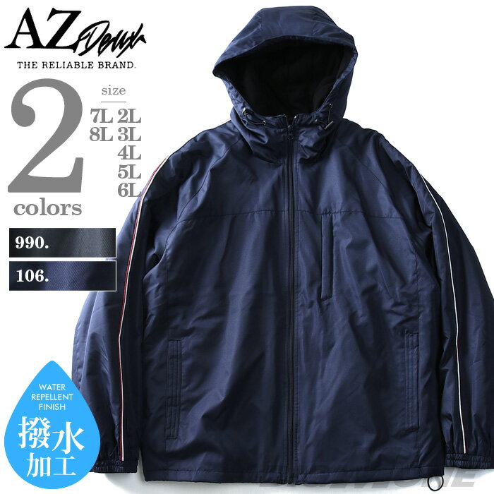 【大きいサイズ】【メンズ】AZ DEUX 裏ボアフーデッドブルゾン【秋冬新作】azb-1376