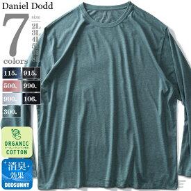 大きいサイズ メンズ 長袖 Tシャツ ロンT 無地 ロングTシャツ オーガニックコットン DANIEL DODD azt-009007