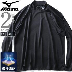 大きいサイズ メンズ MIZUNO ミズノ 吸汗速乾 トレーニング 長袖 ハイネック Tシャツ UVカット 秋冬新作 k2ja9b45