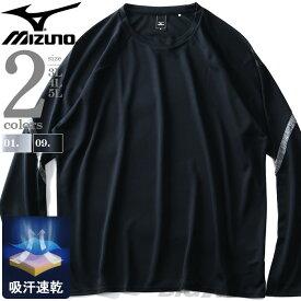 大きいサイズ メンズ MIZUNO ミズノ 吸汗速乾 トレーニング 長袖 切替 Tシャツ UVカット 秋冬新作 k2ja9b46