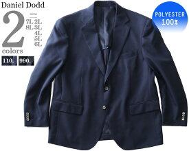 テーラードジャケット ブレザー 大きいサイズ メンズ DANIEL DODD ストレッチ シングル 2ツ釦 秋冬新作 az46jw349