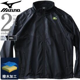 大きいサイズ メンズ MIZUNO ミズノ 撥水加工 トレーニング ウォーマー ジャケット k2je9b30