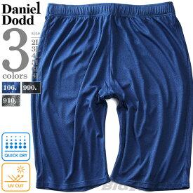 大きいサイズ メンズ DANIEL DODD セットアップ 吸水速乾 カチオン DRY ショートパンツ UVカット 春夏新作 azsp-210201