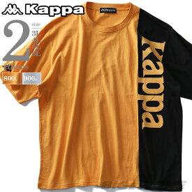 大きいサイズ メンズ Kappa 縦 切替 デザイン 半袖 Tシャツ kpt-956z