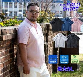 大きいサイズ メンズ 半袖 ポロシャツ 胸ポケット付き 吸汗速乾 鹿の子 オーガニック 2L 3L 4L 5L 6L 8L DANIEL DODD azpr-009010