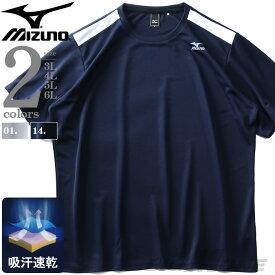大きいサイズ メンズ MIZUNO ミズノ 吸汗速乾 トレーニング 半袖 Tシャツ UVカット k2ja0b12