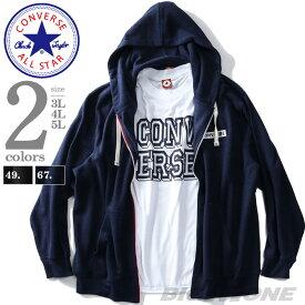 大きいサイズ メンズ CONVERSE コンバース Tシャツ付 ブークレー フルジップ パーカー アンサンブル 秋冬新作 9460-9109