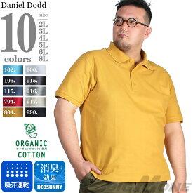 半袖ポロシャツ 大きいサイズ メンズ 吸汗速乾 無地 鹿の子 オーガニック 2L 3L 4L 5L 6L 8L 消臭機能付 DANIEL DODD azpr-009006