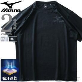 大きいサイズ メンズ MIZUNO ミズノ 吸汗速乾 ロゴ プリント トレーニング 半袖 Tシャツ k2ja0b23