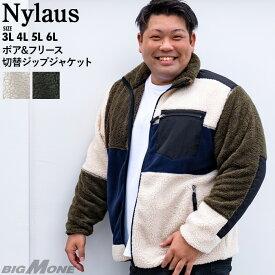 大きいサイズ メンズ Nylaus ボア & フリース 切替 ジップ ジャケット 秋冬新作 26491
