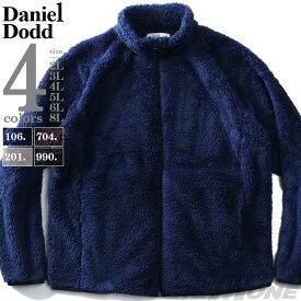 大きいサイズ メンズ DANIEL DODD ボア フリース ジャケット 秋冬新作 936-cj200427