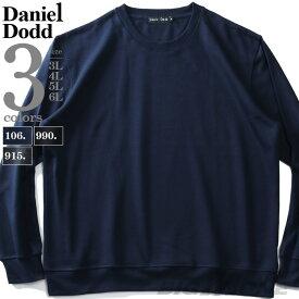 大きいサイズ メンズ 無地 トレーナー DANIEL DODD azsw-200432