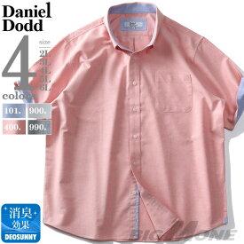 大きいサイズ メンズ DANIEL DODD 半袖 ストレッチ オックスフォード ボタンダウン シャツ 春夏新作 285-210225
