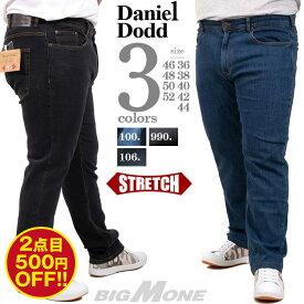 【2点で500円OFF】大きいサイズ メンズ DANIEL DODD ベーシック ストレッチ デニム パンツ テーパード azd-219001