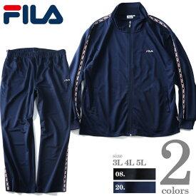 【大きいサイズ】【メンズ】FILA(フィラ) スムースジャージセット fm4666