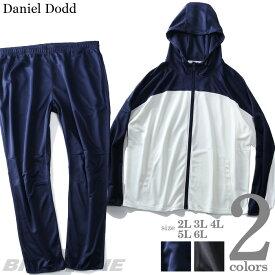 【父の日】大きいサイズ メンズ DANIEL DODD デザイン ジャージ 上下セット azjj-190427