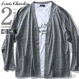 大きいサイズ メンズ Louis Chavlon ルイシャブロン Tシャツ付 トッパー カーディガン アンサンブル 秋冬新作 9460-9150
