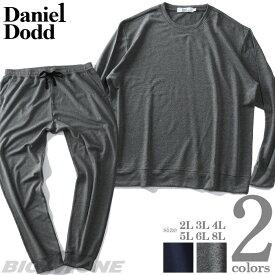 大きいサイズ メンズ DANIEL DODD 裏毛 スウェット 上下セット azts-219002