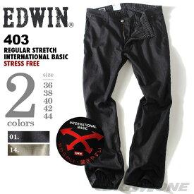 【父の日】大きいサイズ メンズ EDWIN(エドウィン) 403 ソフトフレックス トラウザージーンズ INTERNATIONAL BASIC s403s